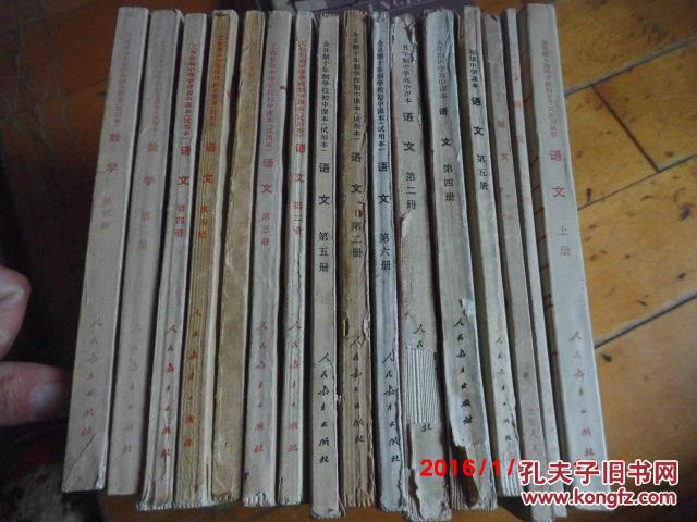 【图】河南省河山试用高中《数学|》第二册教辅东课本高中图片