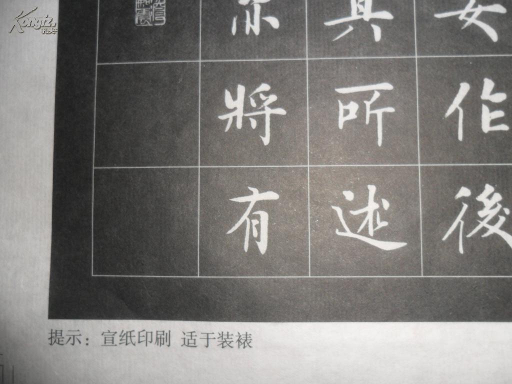 【 宣纸印刷 适于装裱 】王羲之兰亭序房弘毅书 尺寸65*57厘米图片