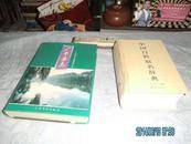 中国百姓取名辞典