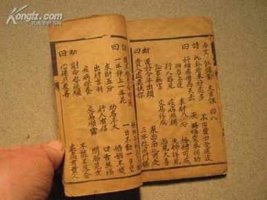 三皇干支神数占法......极其罕见......以详解六十甲子占卜算卦的书..全完整一册..