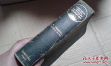 新英和中辞典   昭和七年再版  32开软精装 贴票