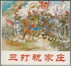 三打祝家庄(印数为3000册,量少精品!!)
