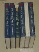 皇家藏书(精装全六卷/2001-04一版一印1000套/近95品//务必见描述和书影)
