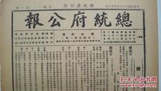 民国37年9月6日出版《总统府公报》第93号(共4版)