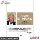 李光耀论中国与世界(全新、正版未拆封)