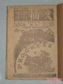 文摘战时旬刊  珍稀著名抗战期刊 1939年初版   第41—43期46—448期 50期55期—58期 64期  65期  74期  75期 共15期装订一厚册
