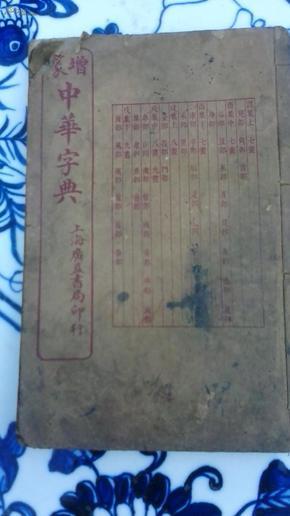 增篆中华字典(康典之酉集+戌集)