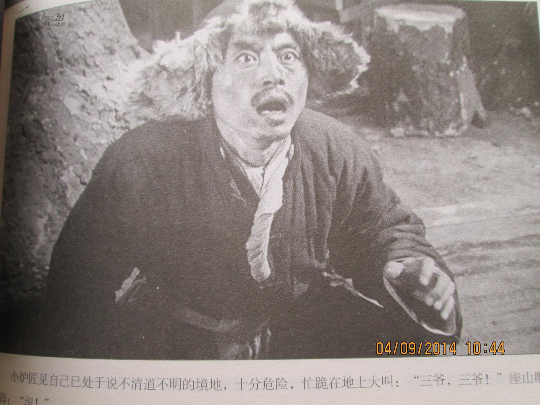 林海雪原电影����_电影版连环画 林海雪原 中国革命史百年影视全纪录