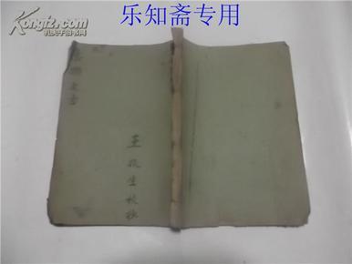 中医手抄本(集联上古) 有现货