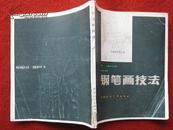 保老保真《钢笔画技法》天津人民美术出版87年1版1印 20开