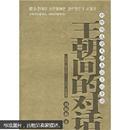 王朝间的对话:朝鲜领选使天津来往日记导读