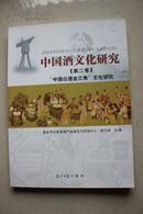 """中国酒文化研究 (第二卷)""""中国白酒金三角""""文化研究 【大16开】"""