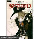 吸血鬼猎人D.5,梦中的D——吸血鬼猎人D系列之五