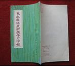 保老保真《毛主席语录新魏体习字帖》陕西人民出版78年1版1印
