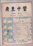 广东中医  1957年第7期