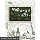 游学,我的课堂在路上--新东方大愚英语学习丛书