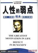 人性的弱点:戴尔·卡耐基精典最伟大的激励