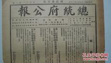 民国37年6月30日出版《总统府公报》第36号(共4版)