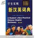 学生实用新汉英词典