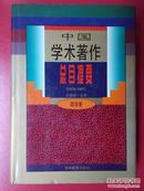 中国学术著作总目提要:1978-1987.综合卷