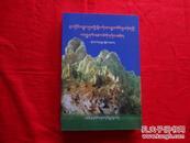 格萨尔风物遗迹传说 (藏文)