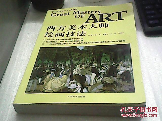 【图】西方美术大师绘画技法图片