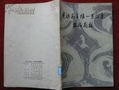 保老保真《长沙马王堆一号汉墓发掘简报》文物出版社 72年7月