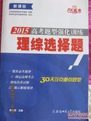 新课标 2015高考题型强化训练  理综选择题