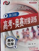 高考奥赛对接训练  高中化学1  第三版