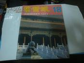紫禁城 1983年第2期  总第18期