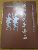 陕北汉代画像石