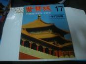 紫禁城 1983年第1期  总第17期 午门特辑