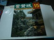 紫禁城 【1982年第5期 五,总第15期 】