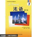 全国高校统编教材:法语1(附MP3光盘1张)修订本
