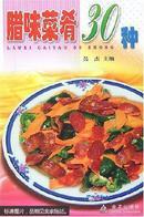 腊味菜肴30种----家庭美食系列丛书