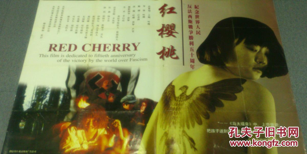 电影《红樱桃》(1995年百花奖影片)特大海报
