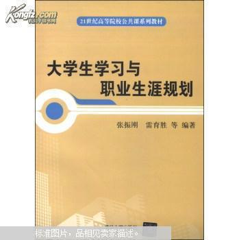 书是对于职业生涯规划的方法论和具体实现方式的阐述