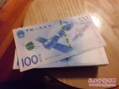 航天纪念钞200张