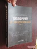 新科学管理 : 新型工业化时代的管理思想及方法研究       (小16开)