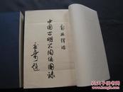中国古明器陶俑图录   厚册线装本 全三册  上海古籍出版社1986年一版一印  仅印200套 珂罗版
