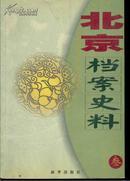 北京档案史料 2001.3