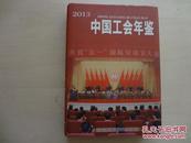 中国工会年鉴 2013