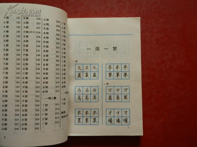 汉字简繁体钢笔楷行隶书字帖图片