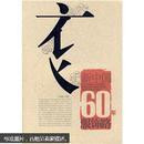 新中国60年服饰路