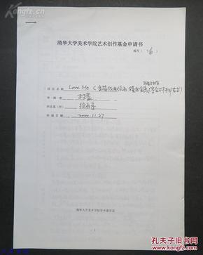 416  林蓝(1971-,画家、广东省青年美术家协会副主席)2000年填写清华大学美术学院艺术创作基金申请书   袁运甫旧藏