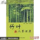 正版新书 竹叶与人类健康 9787506730150