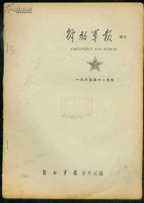 《解放军报索引》1965年11月份(品如图)