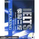 新东方·雅思口语(附VCD光盘1张)【正版新书】