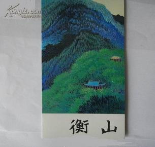 衡山(邮折)