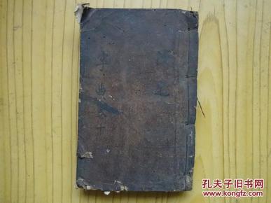 康熙字典(辰集,道光七年重刊)